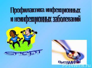Профилактика инфекционных и неинфекционных заболеваний Спорт