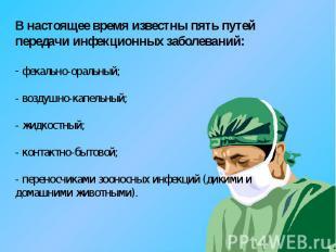 В настоящее время известны пять путей передачи инфекционных заболеваний: фекальн