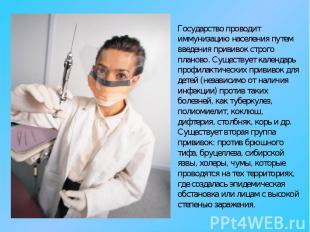Государство проводит иммунизацию населения путем введения прививок строго планов