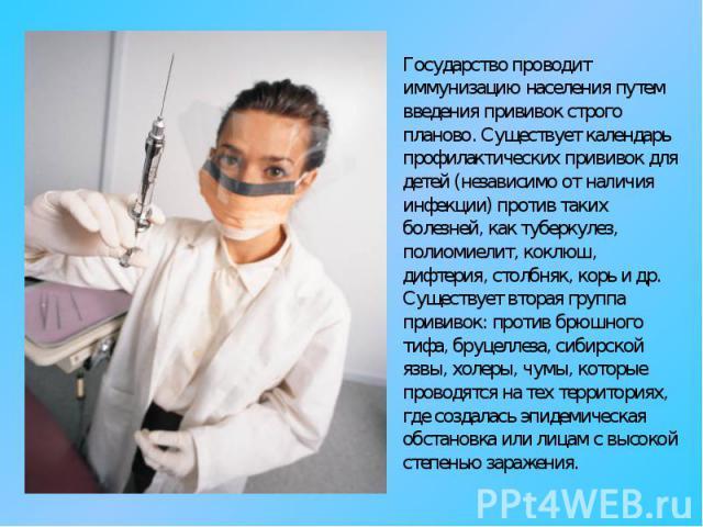 Государство проводит иммунизацию населения путем введения прививок строго планово. Существует календарь профилактических прививок для детей (независимо от наличия инфекции) против таких болезней, как туберкулез, полиомиелит, коклюш, дифтерия, столбн…
