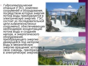 Гидроэлектрическая станция (ГЭС), комплекс сооружений и оборудования, посредство