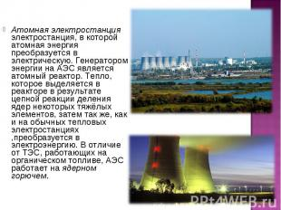 Атомная электростанция электростанция, в которой атомная энергия преобразуется в