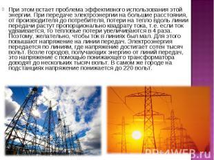 При этом встает проблема эффективного использования этой энергии. При передаче э