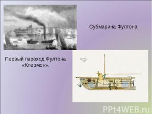 Субмарина Фултона. Первый пароход Фултона «Клермон».