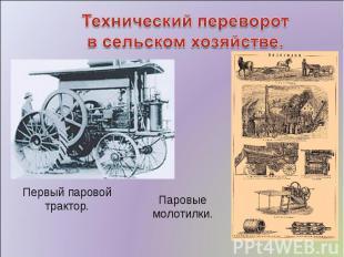 Технический переворот в сельском хозяйстве. Первый паровой трактор. Паровые моло