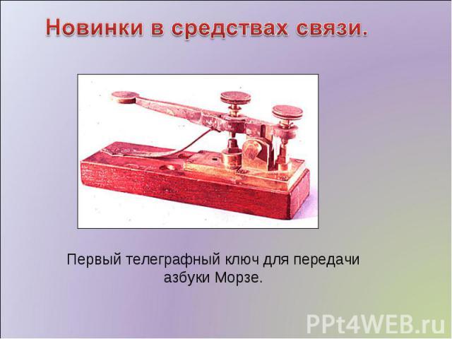 Новинки в средствах связи. Первый телеграфный ключ для передачи азбуки Морзе.