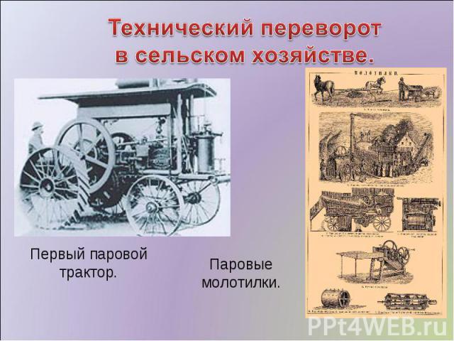 Технический переворот в сельском хозяйстве. Первый паровой трактор. Паровые молотилки.