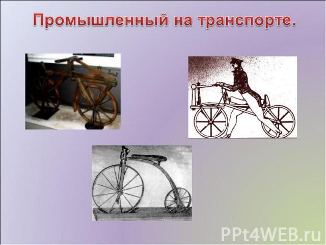 Промышленный на транспорте.