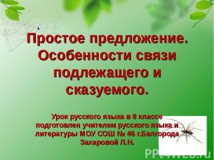 Простое предложение. Особенности связи подлежащего и сказуемого Урок русского яз