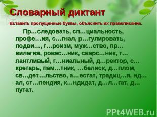 Словарный диктант Вставить пропущенные буквы, объяснить их правописание. Пр…след