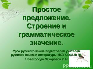 Простое предложение. Строение и грамматическое значение Урок русского языка подг