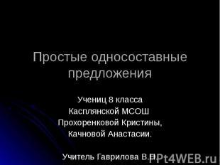 Простые односоставные предложения Учениц 8 класса Касплянской МСОШ Прохоренковой