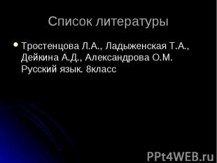 Список литературы Тростенцова Л.А., Ладыженская Т.А., Дейкина А.Д., Александрова