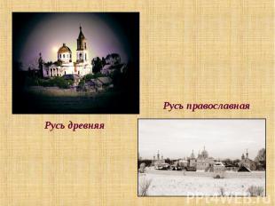 Русь православная Русь древняя