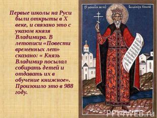 Первые школы на Руси были открыты в X веке, и связано это с указом князя Владими