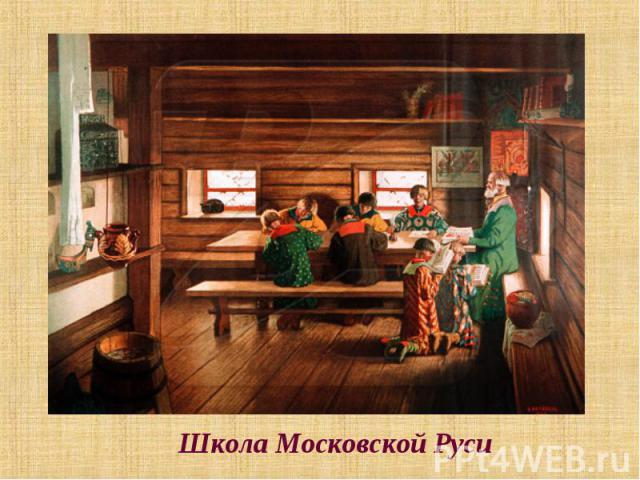 Школа Московской Руси