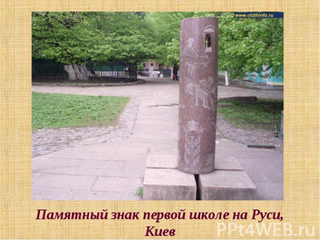 Памятный знак первой школе на Руси, Киев