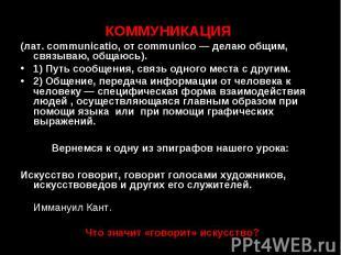 КОММУНИКАЦИЯ (лат. communicatio, от communico — делаю общим, связываю, общаюсь).