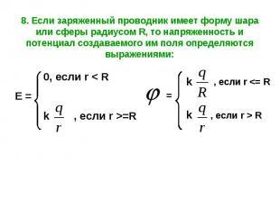 8. Если заряженный проводник имеет форму шара или сферы радиусом R, то напряженн