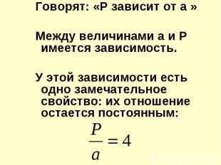 Говорят: «Р зависит от а » Между величинами а и Р имеется зависимость. У этой за