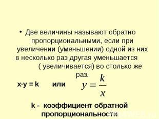 Две величины называют обратно пропорциональными, если при увеличении (уменьшении