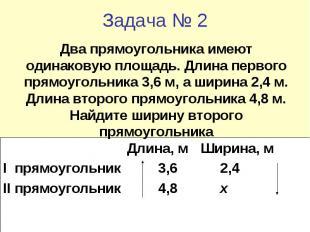 Задача № 2 Два прямоугольника имеют одинаковую площадь. Длина первого прямоуголь