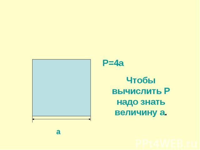 Чтобы вычислить Р надо знать величину а.
