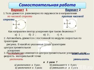 Самостоятельная работа Вариант 1 Вариант 2 1.Тело движется равномерно по окружно