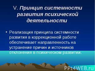V. Принцип системности развития психической деятельности Реализация принципа сис