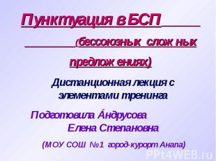Пунктуация в БСП (бессоюзных сложных предложениях) Дистанционная лекция с элемен