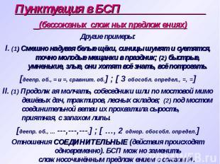 Пунктуация в БСП (бессоюзных сложных предложениях) Другие примеры: I. (1) Смешно