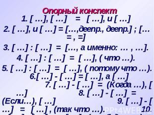 Опорный конспект 1. [ …], [ …] = [ …], и [ …] 2. [ …], и [ …] = […,деепр., деепр