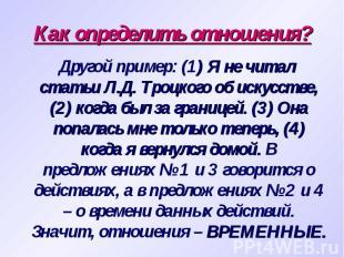 Как определить отношения? Другой пример: (1) Я не читал статьи Л.Д. Троцкого об