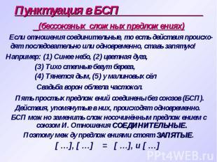 Пунктуация в БСП (бессоюзных сложных предложениях) Если отношения соединительные