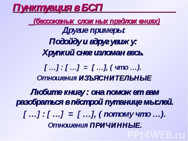 Пунктуация в БСП (бессоюзных сложных предложениях) [ …] : [ …] = [ …], ( что …). Отношения ИЗЪЯСНИТЕЛЬНЫЕ