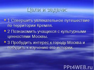 Цели и задачи: 1 Совершить увлекательное путешествие по территории Кремля. 2 Поз