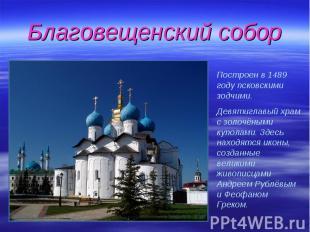 Благовещенский собор Построен в 1489 году псковскими зодчими. Девятиглавый храм