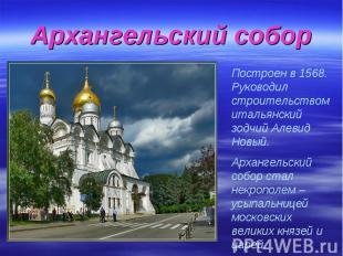 Архангельский собор Построен в 1568. Руководил строительством итальянский зодчий