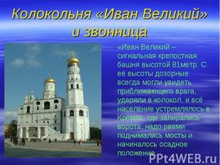 Колокольня «Иван Великий» и звонница «Иван Великий – сигнальная крепостная башня