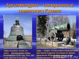 Архитектурно – исторические памятники Кремля Царь-колокол. Отлит по указу импера