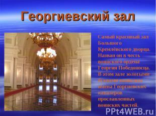 Георгиевский залСамый красивый зал Большого Кремлёвского дворца. Назван он в чес