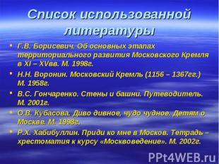 Список использованной литературы Г.В. Борисевич. Об основных этапах территориаль