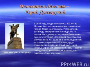 Основатель Москвы – Юрий ДолгорукийВ 1947 году, когда отмечалось 800-летие Москв