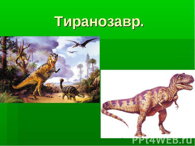 Тиранозавр.