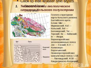 Тектоническое и геологическое строение Кольского полуострова Геолого-структурная