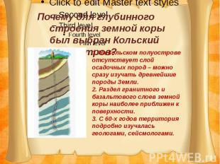 Почему для глубинного строения земной коры был выбран Кольский полуостров? 1. На