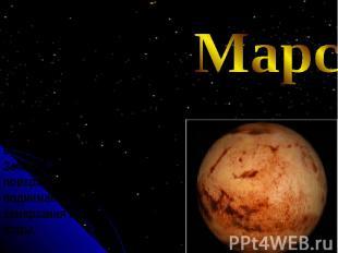 Марс Марс - четвертая планета от Солнца, названная в честь римского бога войны.