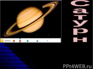 Сатурн Сатурн - это вторая по величине планета Солнечной системы. Названный в че