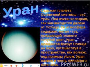 Уран Седьмая планета Солнечной системы - это Уран. Она очень холодная, так как н