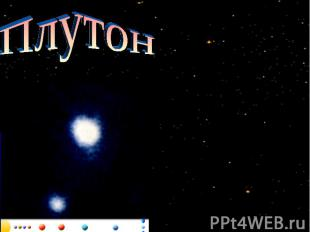 Плутон Плутон, названный в честь римского бога подземного мира, по размерам мень